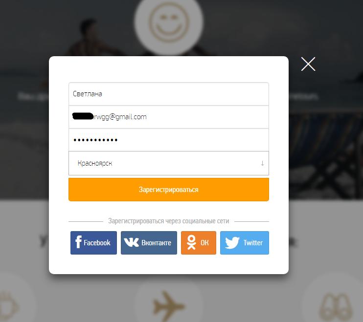 промокод онлайнтурс регистрация