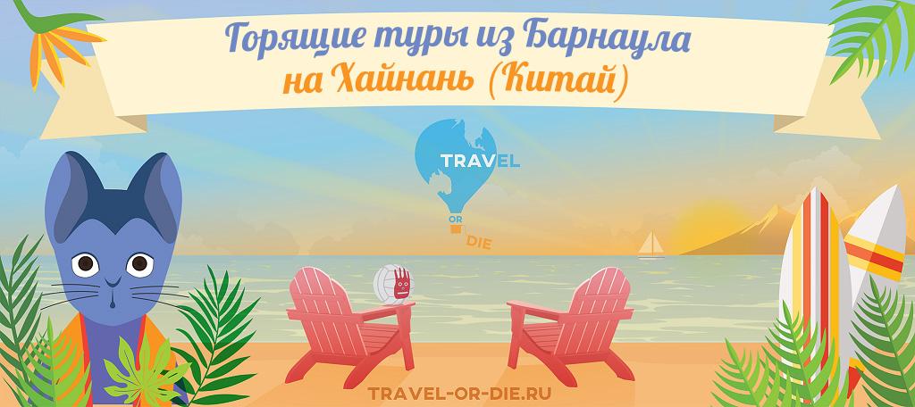 Горящие туры на Хайнань из Барнаула от всех туроператоров