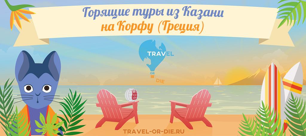 Горящие туры на Корфу из Казани от всех туроператоров