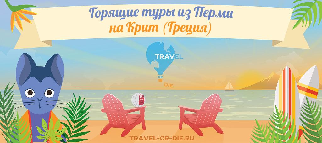 Горящие туры на Крит из Перми от всех туроператоров