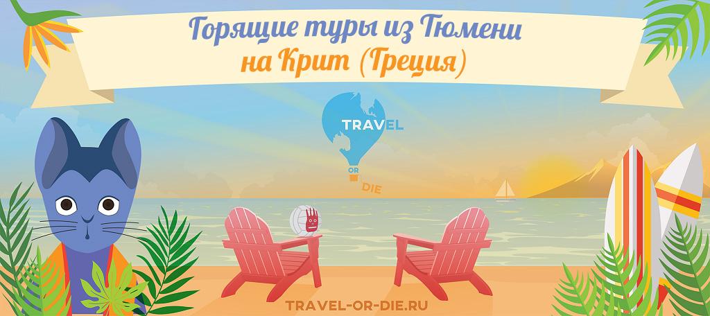 Горящие туры на Крит из Тюмени от всех туроператоров