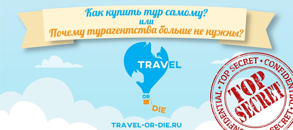 Купить тур онлайн по всем туроператорам