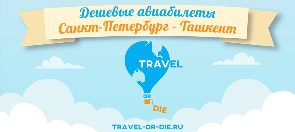 Дешевые авиабилеты Санкт-Петербург - Ташкент