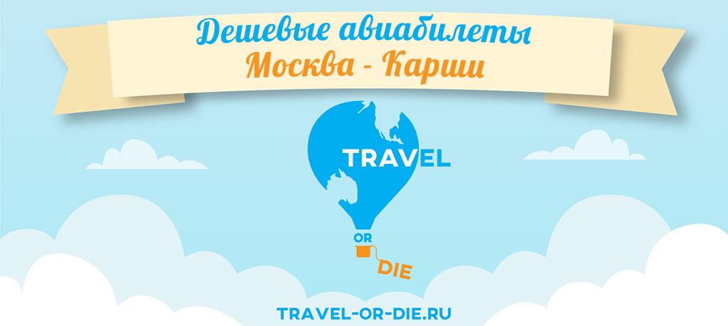Дешевые авиабилеты Москва - Карши (Узбекистан)