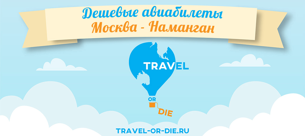 Дешевые авиабилеты Москва - Наманган (Узбекистан)