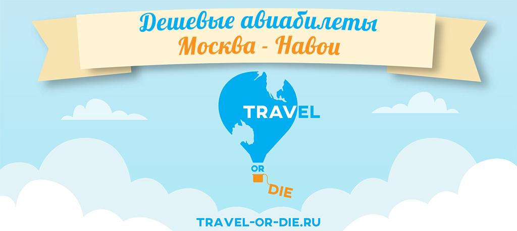 Дешевые авиабилеты Москва - Навои (Узбекистан)