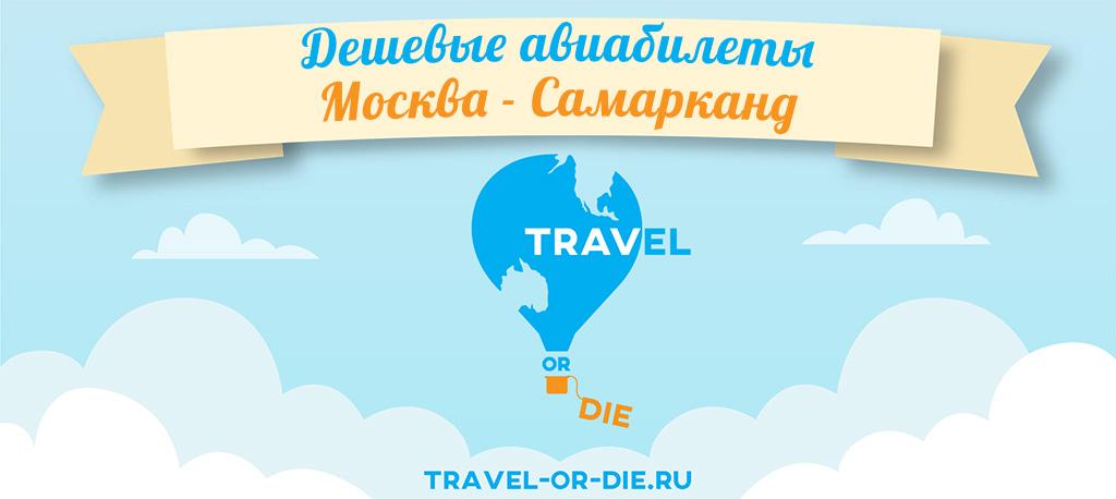Дешевые авиабилеты Москва - Самарканд (Узбекистан)