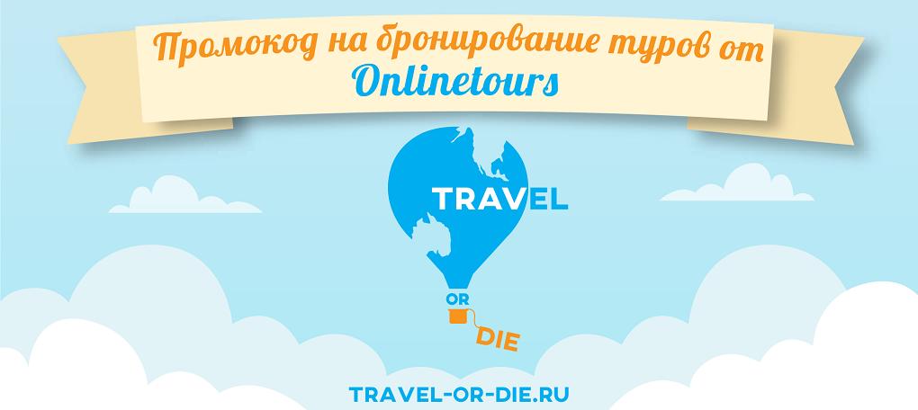 Промокод Онлайнтурс / Onlinetours промокод