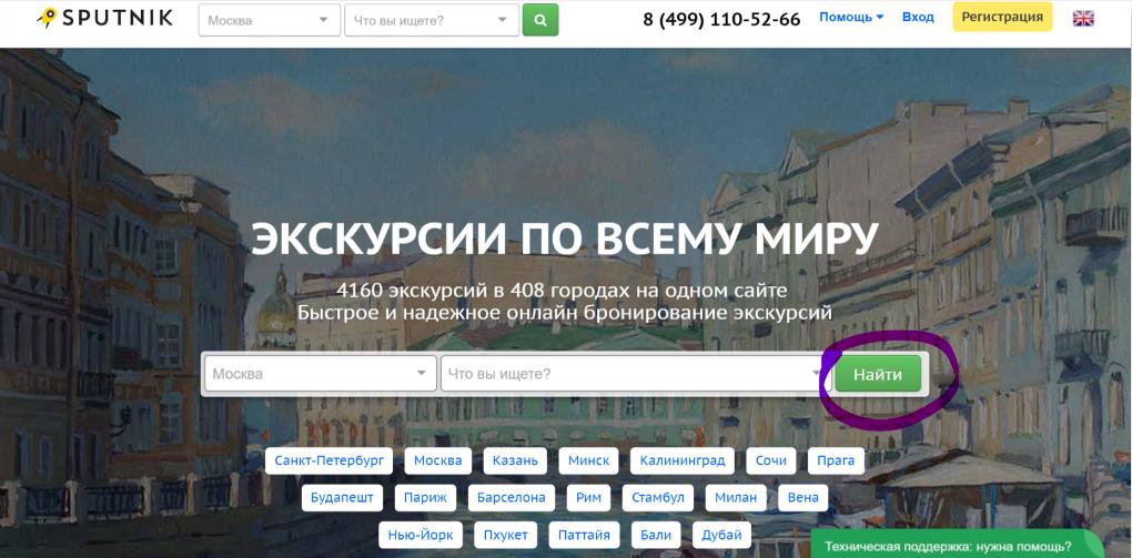 Экскурсии сайт Спутник 8 - 1