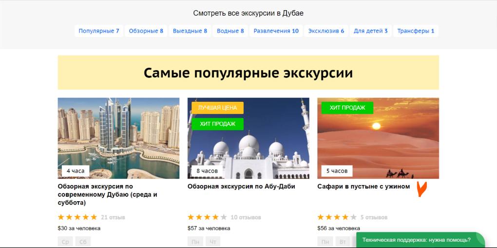 Экскурсии сайт Спутник 8 - 2