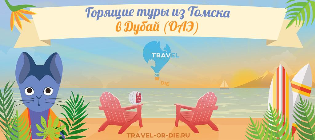 Горящие туры в Дубай из Томска от всех туроператоров