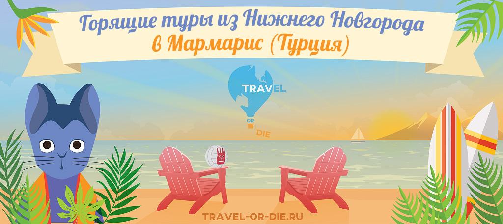 Горящие туры в Мармарис из Нижнего Новгорода от всех туроператоров