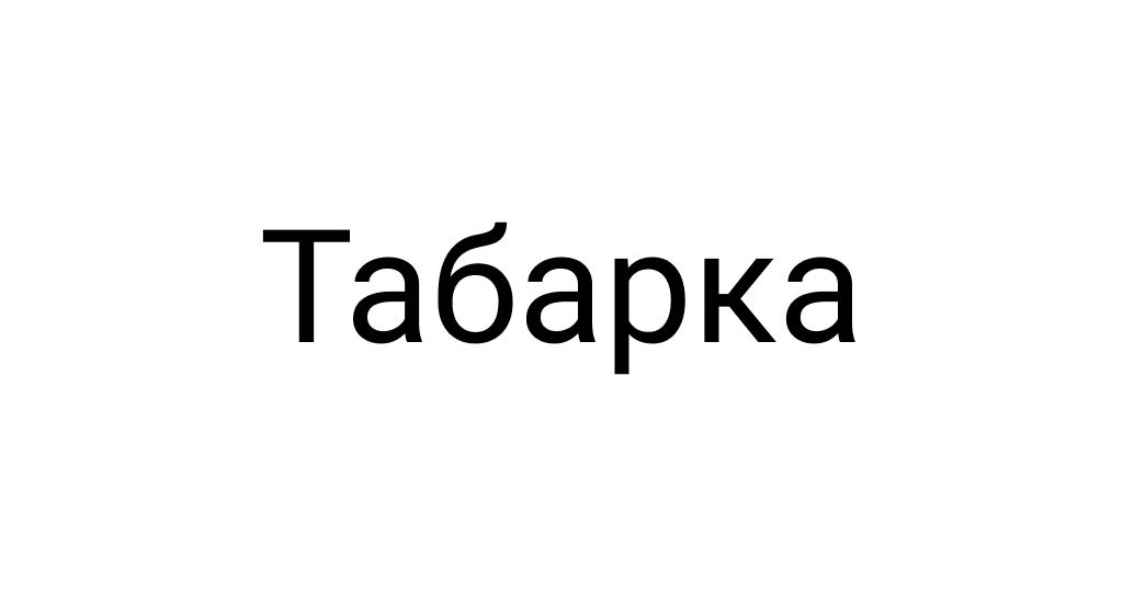 Горящие туры в Табарку от всех туроператоров