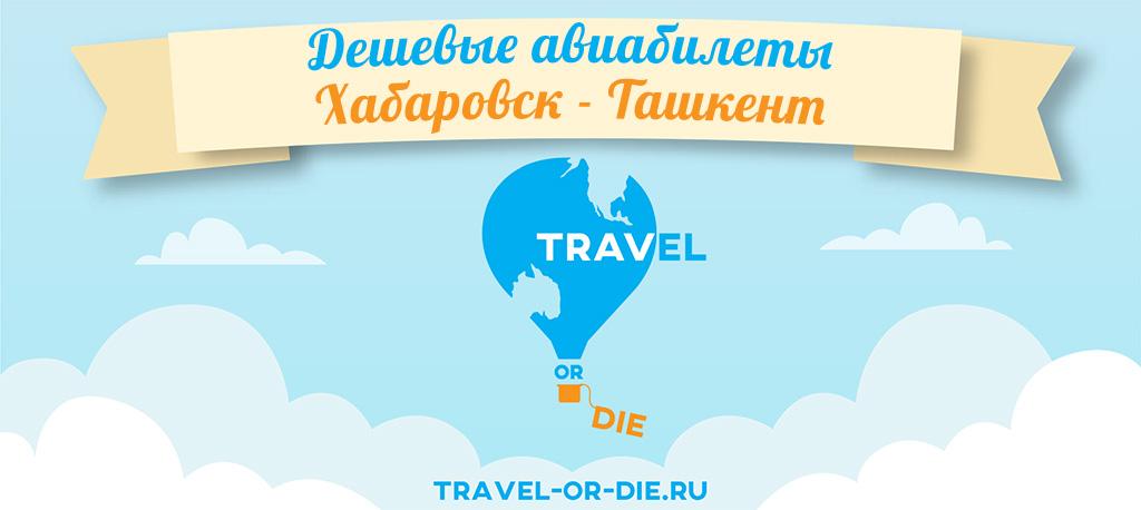 Дешевые авиабилеты Хабаровск - Ташкент