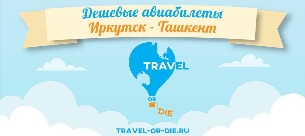 Дешевые авиабилеты Иркутск - Ташкент