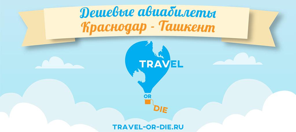 Дешевые авиабилеты Краснодар - Ташкент