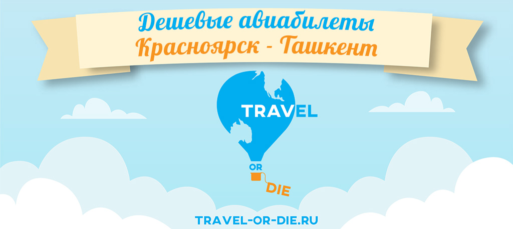 Дешевые авиабилеты Красноярск - Ташкент