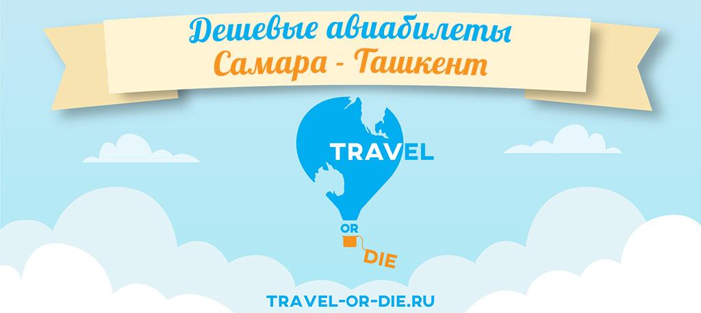 Дешевые авиабилеты Самара - Ташкент