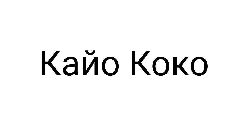 Горящие туры на Кайо Коко от всех туроператоров