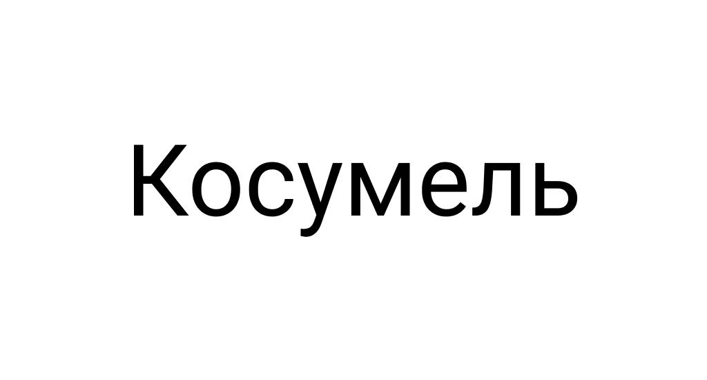 Горящие туры на Косумель от всех туроператоров
