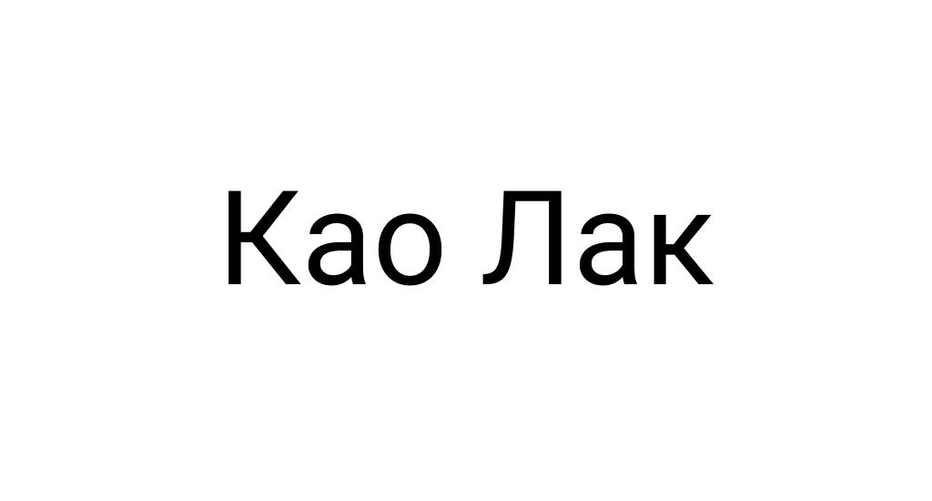 Горящие туры в Као Лак от всех туроператоров