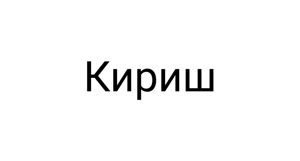 Горящие туры в Кириш от всех туроператоров