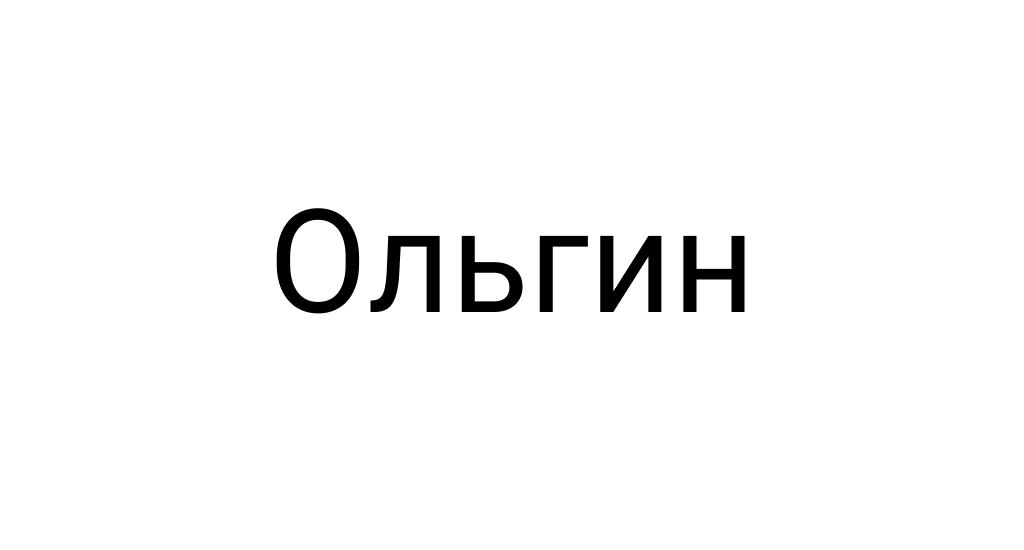Горящие туры в Ольгин от всех туроператоров
