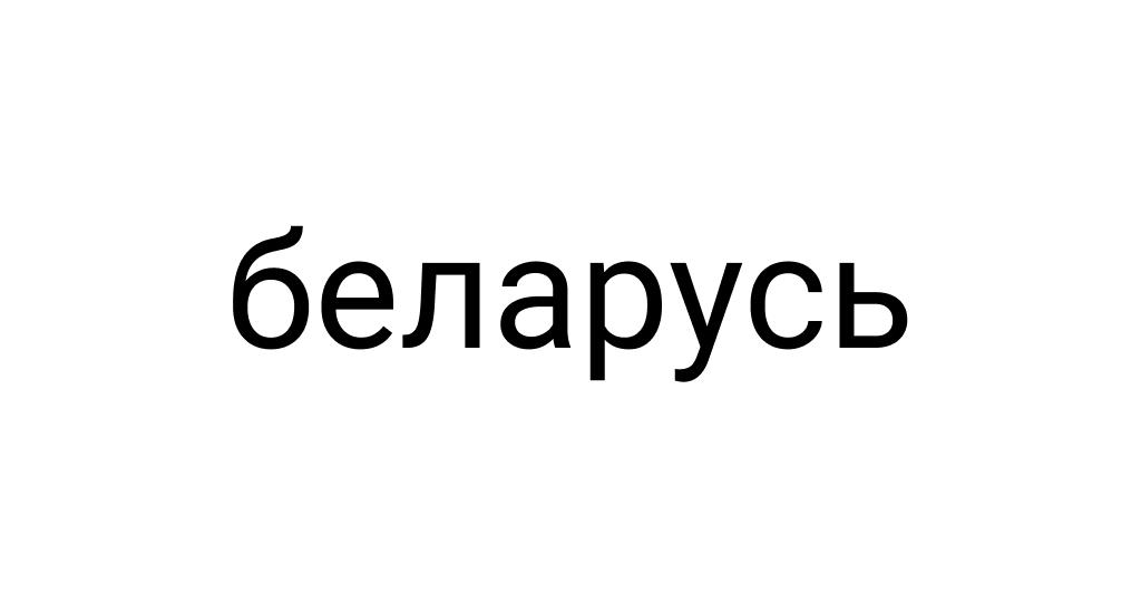Горящие туры в Беларусь от всех туроператоров