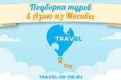 подборка туров в Азию из Москвы