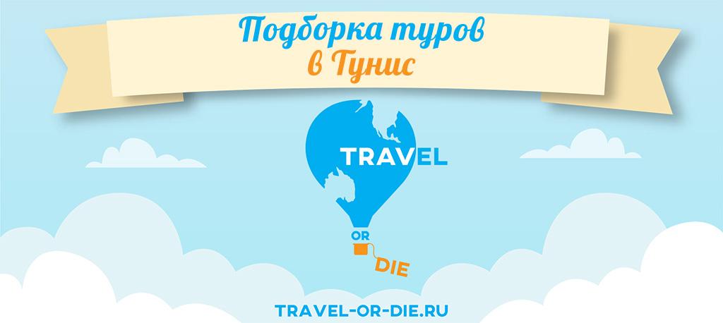 Подборка туров в Тунис