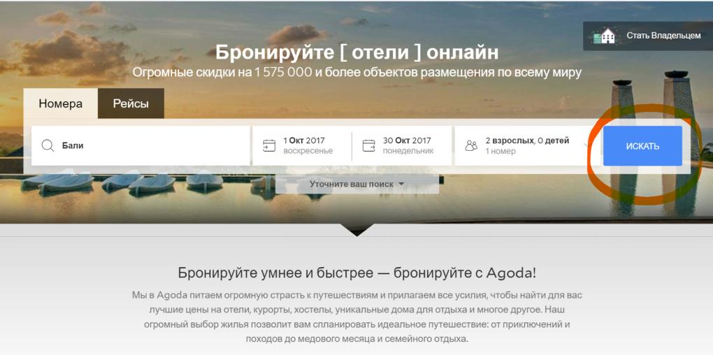 2 агода бронирование отеля на русском языке Agoda.com