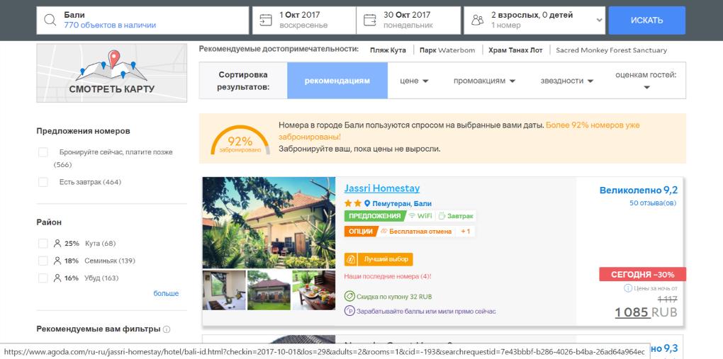 3 агода бронирование отеля на русском языке Agoda.com