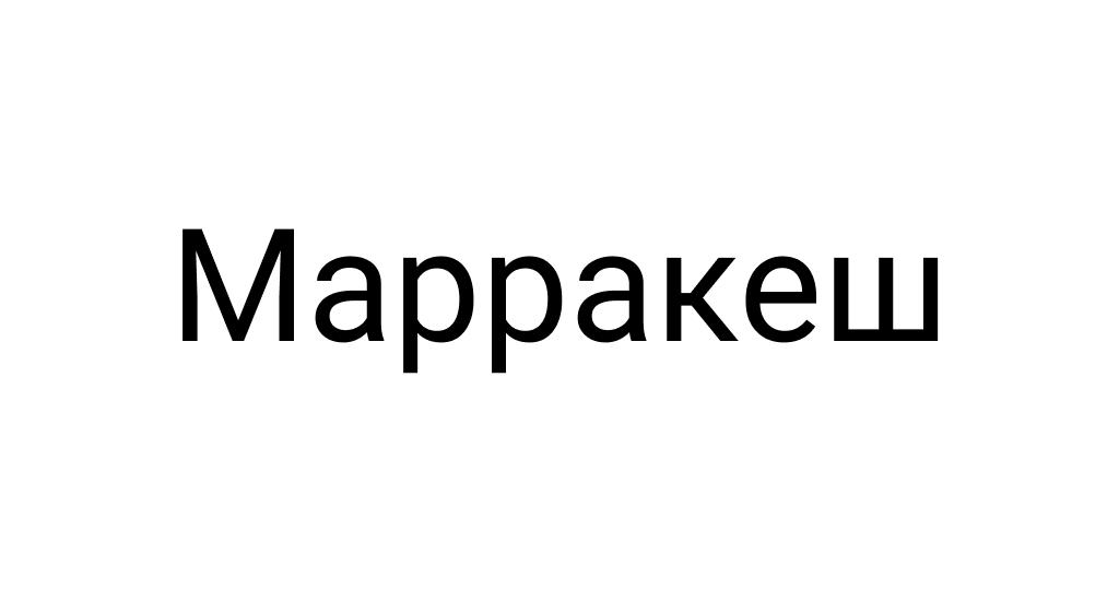 Горящие туры в Марракеш от всех туроператоров