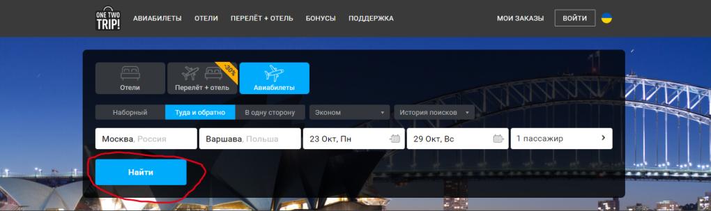 OneTwoTrip купить авиабилеты 1