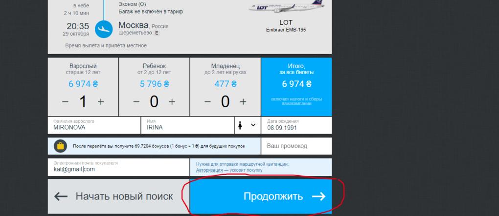 OneTwoTrip купить авиабилеты 3