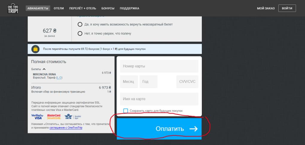 OneTwoTrip купить авиабилеты 4