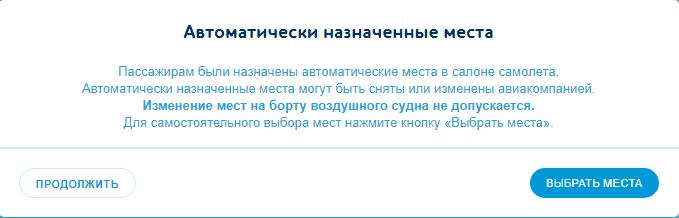 красноярск москва победа авиабилеты 10