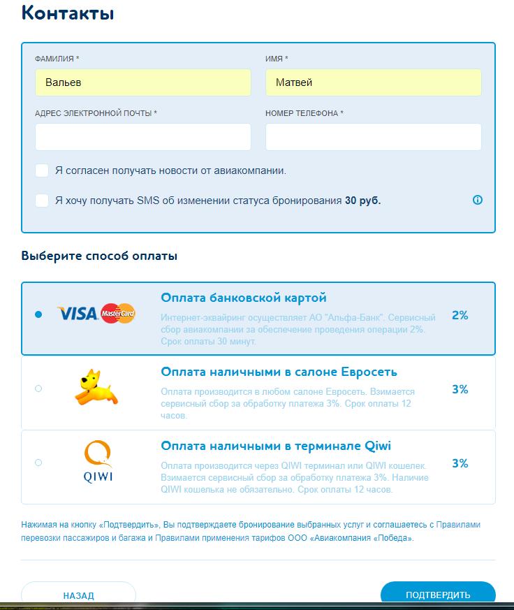 красноярск москва победа авиабилеты 11