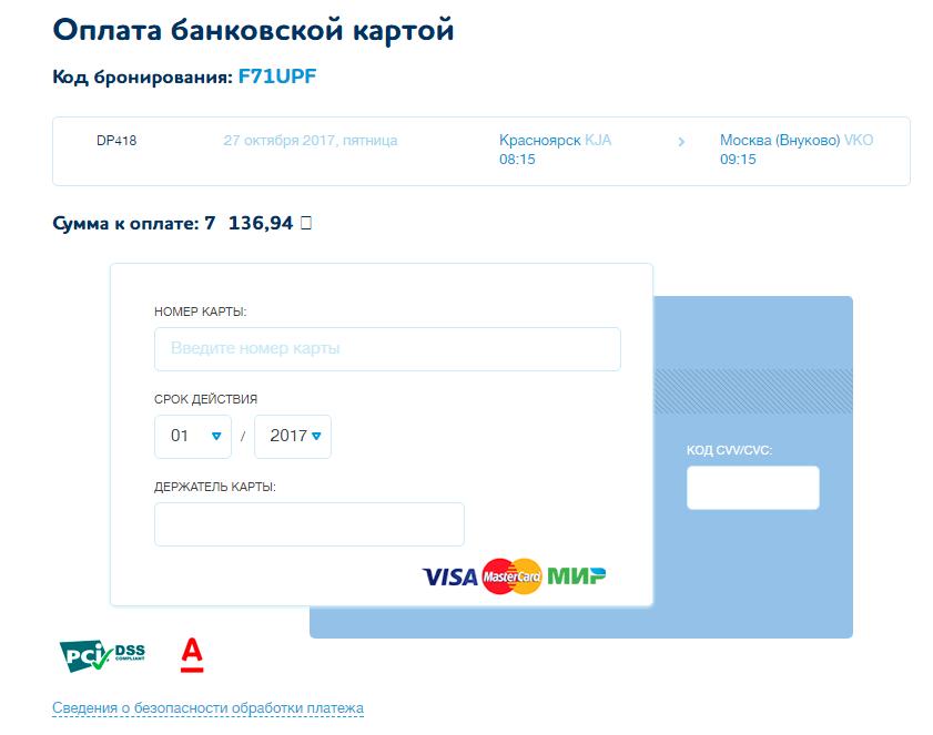 красноярск москва победа авиабилеты 13