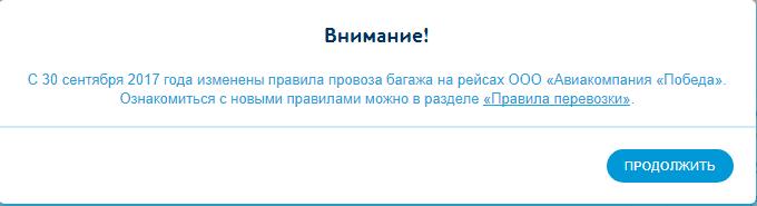 красноярск москва победа авиабилеты 4