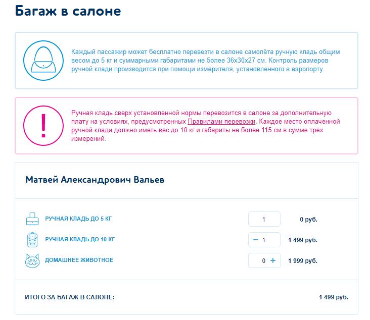 красноярск москва победа авиабилеты 5