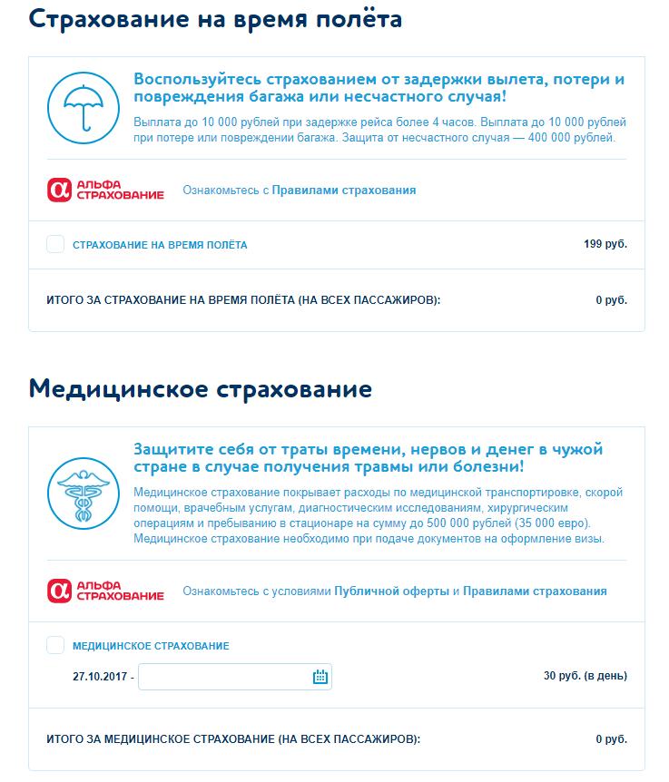 красноярск москва победа авиабилеты 7