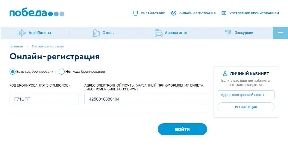победа регистрация онлайн
