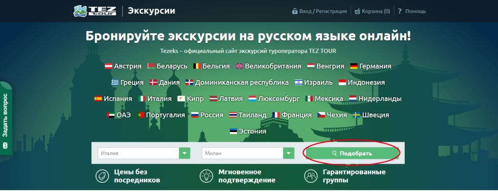 тез тур экскурсии на русском 1