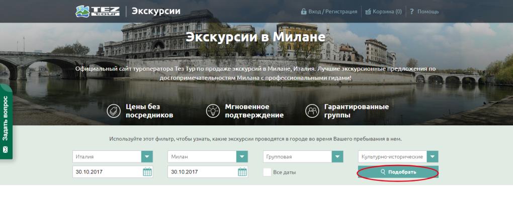 тез тур экскурсии на русском 2