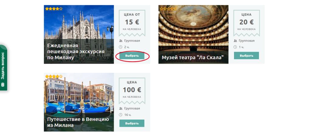 тез тур экскурсии на русском 3