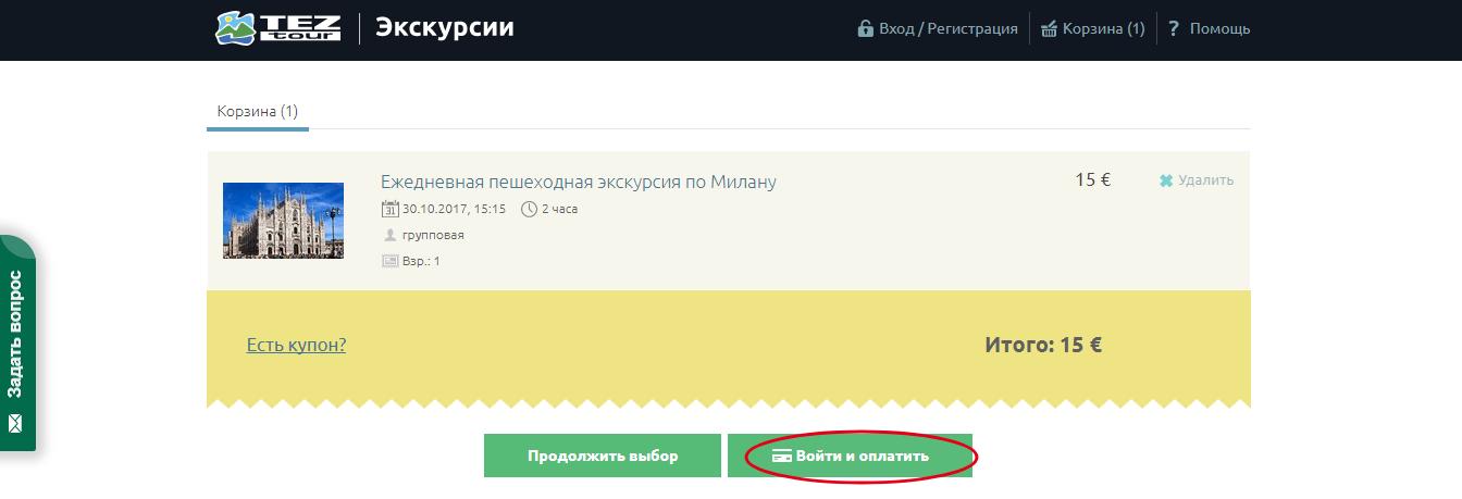 тез тур экскурсии на русском 5
