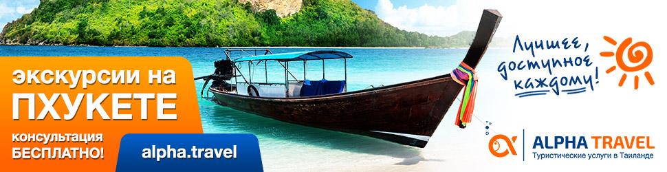 экскурсия на остров рача пхукет