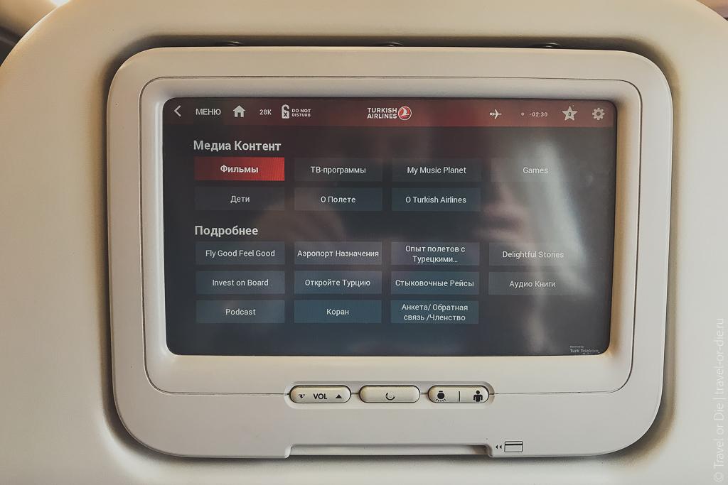 москва стамбул турецкие авиалинии медиа система 1