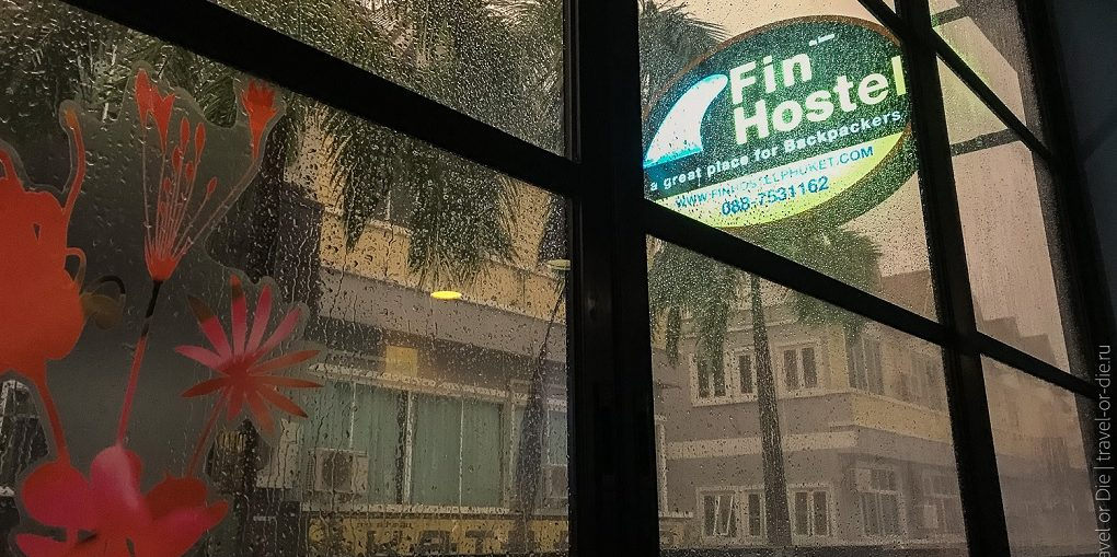 Fin Hostel Phuket kata beach phuket